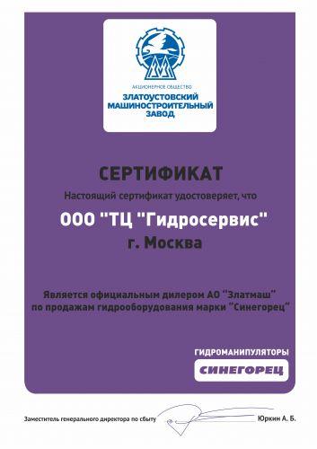 Сертификат дилера СИНЕГОРЕЦ